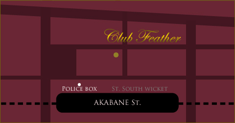 ClubFeatherアクセス